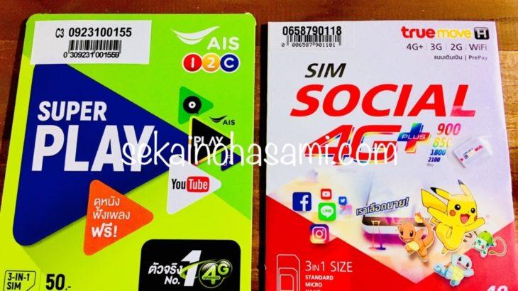 【SIMカード】買い間違い注意!!バンコクで快適に旅するには。。。?!