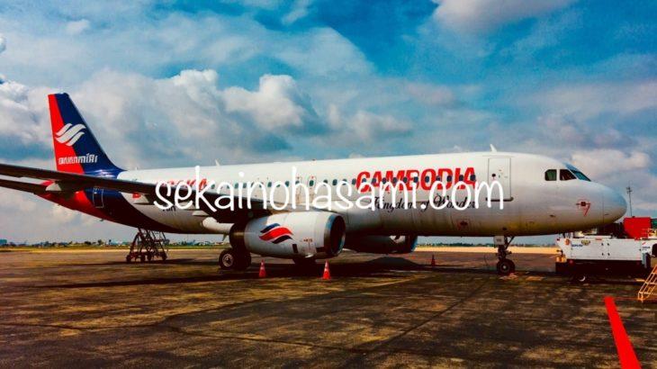 プノンペンからシュムリアップ移動・バサカエアー( Bassaka Air)に乗ってみました!