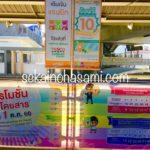 バンコク旅行にはコレが便利!タイのSuica【ラビットカード】って知ってる?
