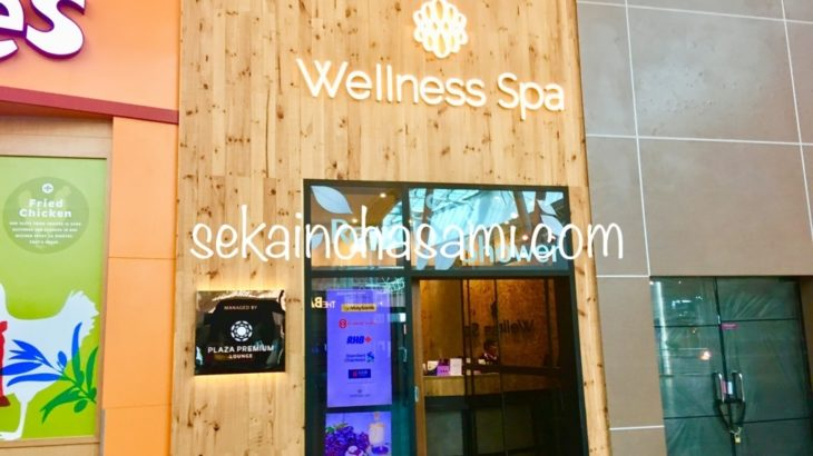 プライオリティパスで行く!世界のラウンジ情報【クアラルンプール国際空港KILLA2】Wellness Spa PLAZA PREMIUM lounge
