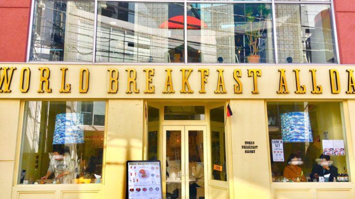 世界の朝ごはんが食べられるWORLD BREAKFAST ALLDAYに行って来ました。