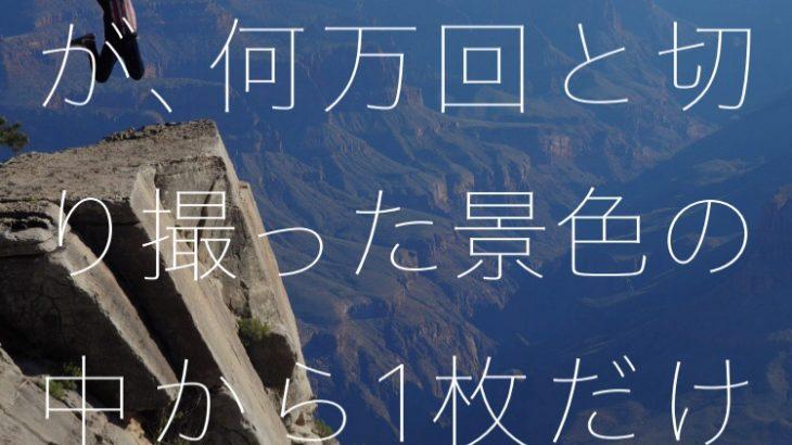 【世界一周展】に参加します。